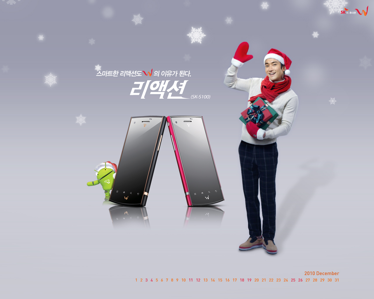 Siwon releases December Wallpaper for SKW Reaction Smartphone  E.L.F